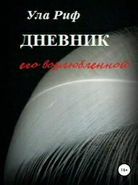 Cover Дневник его возлюбленной