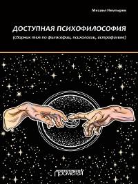Cover Доступная психофилософия