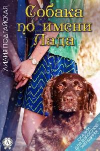 Cover Собака по имени Лада