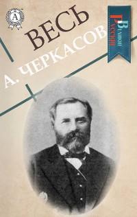 Cover Весь А. Черкасов