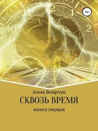 Cover Ведьма. Моя личная история. Книга I