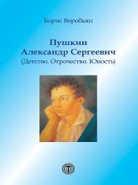 Cover Пушкин Александр Сергеевич (Детство. Отрочество. Юность)