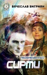 Cover Сирти Перемещенный