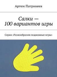 Cover Салки – 100 вариантов игры. Серия «Разнообразим подвижные игры»