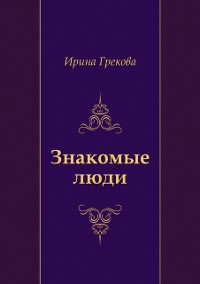Cover Znakomye lyudi (in Russian Language)