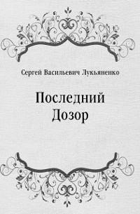 Cover Poslednij Dozor (in Russian Language)