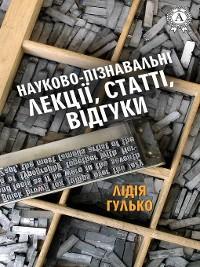 Cover Науково-пізнавальні лекції, статті, відгуки