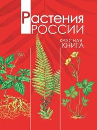 Cover Растения России. Красная книга