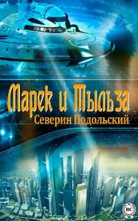 Cover Марек и Тыльза