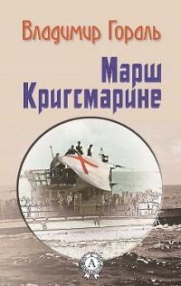 Cover Марш Кригсмарине