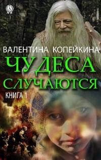 Cover Чудеса случаются (Книга 1)