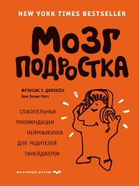 Cover Мозг подростка. Спасительные рекомендации нейробиолога для родителей тинейджеров