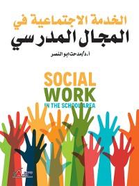 Cover الخدمة الإجتماعية في المجال المدرسي