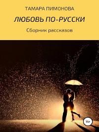 Cover Любовь по-русски