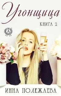 Cover Угонщица (Книга 2)