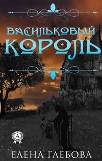 Cover Васильковый король