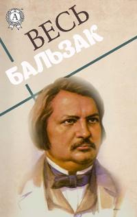 Cover Весь Бальзак