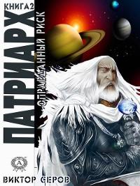 Cover Патриарх