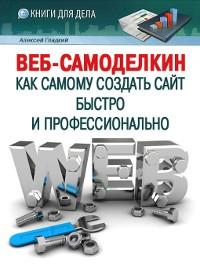 Cover Веб-Самоделкин. Как самому создать сайт быстро и профессионально