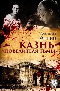 """Cover Казнь """"Повелителя тьмы"""""""