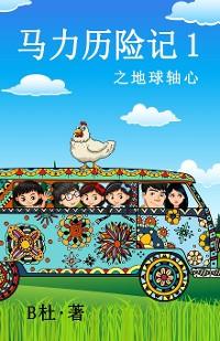 Cover 马力历险记 1 之地球轴心(简体字版): The adventures of Ma Li (1)