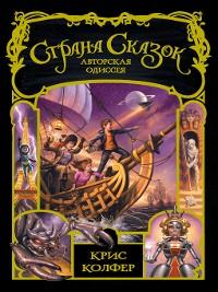 Cover Страна Сказок. Авторская одиссея