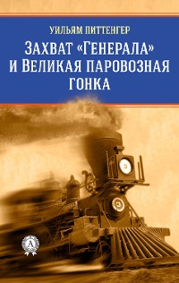 "Cover Захват ""Генерала"" и Великая паровозная гонка"