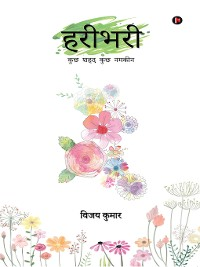 Cover Haribhari