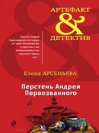 Cover Перстень Андрея Первозванного