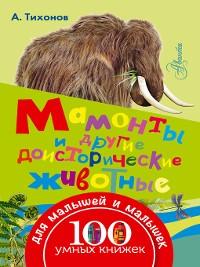 Cover Мамонты и другие доисторические животные