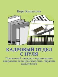 Cover Кадровый отдел снуля. Пошаговый алгоритм организации отдела кадров, образцы документов