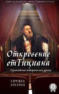 Cover Откровение от Тициана (Одноактная историческая драма)