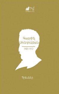 Cover Gabriel Sundukyan: Plays/Գաբրիէլ Սունդուկեան. Պիեսներ