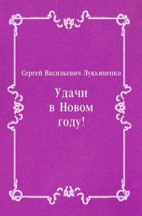 Cover Udachi v Novom godu! (in Russian Language)