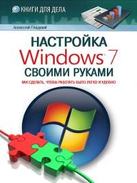Cover Настройка Windows 7 своими руками. Как сделать, чтобы работать было легко и удобно