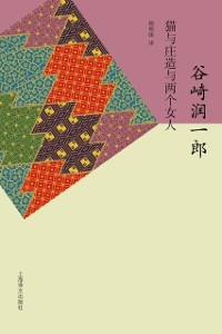 Cover Shozo, a Cat and Two Women
