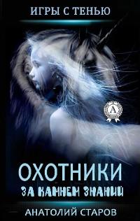 Cover Охотники за камнем знаний