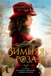 Cover Зимняя роза