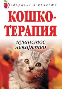 Cover Кошкотерапия. Пушистое лекарство