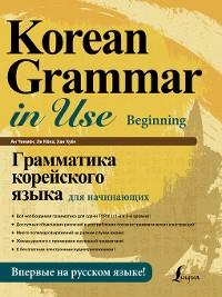 Cover Грамматика корейского языка для начинающих (+ аудиоприложение LECTA)