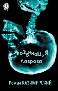 Cover Комбинация Лаврова