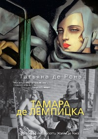 Cover Тамара де Лемпицка