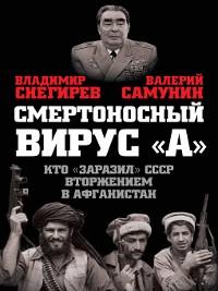 Cover Смертоносный вирус «А». Кто «заразил» СССР Афганской войной