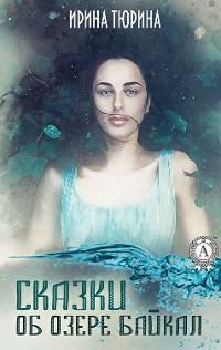 Cover Сказки об озере Байкал