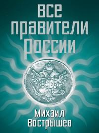 Cover Все правители России