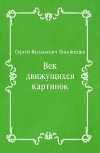 Cover Vek dvizhucshihsya kartinok (in Russian Language)