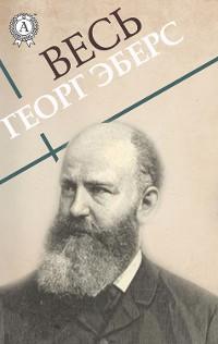 Cover Весь Георг Эберс
