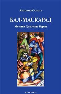 Cover Бал-Маскарад (Un ballo in maschera)