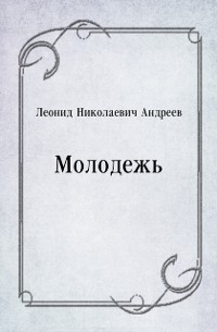 Cover Molodezh' (in Russian Language)