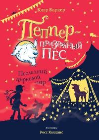 Cover Последний цирковой тигр